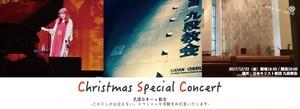 <超人数限定>Christmas Special Concert in 九段教会