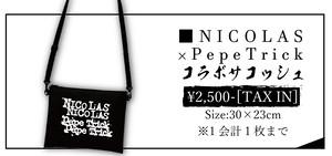 NICOLAS × PepeTrick コラボサコッシュ
