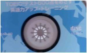 CD(MP3)版マツキーのTOEICテスト600点をめざす英語力アップ・トレーニング