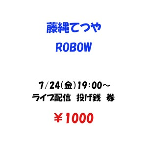 藤縄てつや・ROBOW ライブ&配信 投げ銭券¥1000