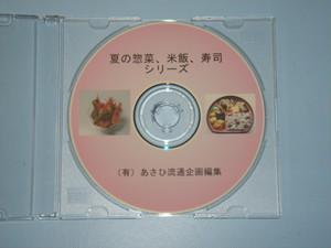 春夏秋冬のCD  ( 惣菜、米飯、寿司 )