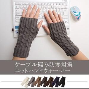 ハンドウォーマー ケーブル編み 手袋 グローブ エレガンス 暖かい 防寒