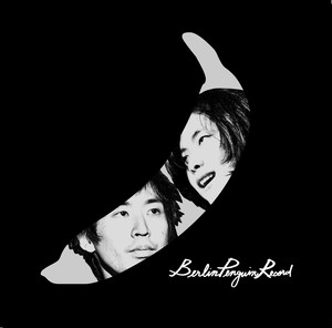 【ベルリンペンギンレコード】ベルリンペンギンレコード