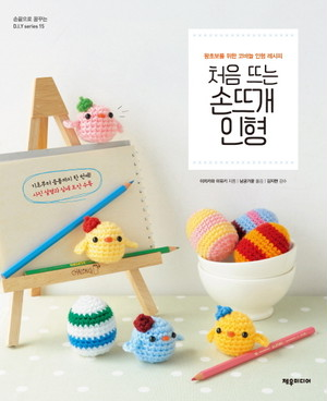 韓国語版 はじめてのあみぐるみBOOK
