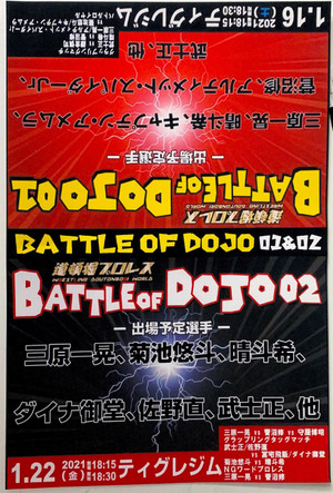 DVD『BATTLE OF DOJO』01&02