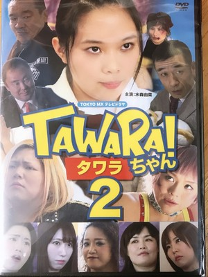 【DVD】TAWARAちゃん2