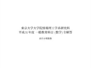 東京大学大学院情報理工学系研究科 平成31年度 一般教育科目 (数学)