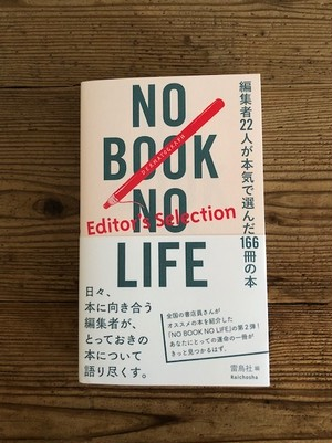 NO BOOK NO LIFE Editor's Selection