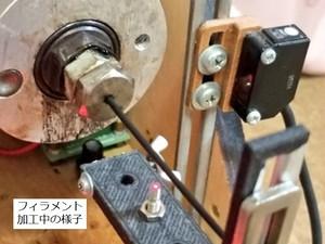 3Dプリンタ用フィラメント 試作サービス(ご法人様向け)