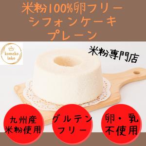 米粉100%卵フリーアレルギー対応シフォンケーキ プレーン