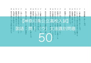 神奈川県入試《文法識別》対策50題