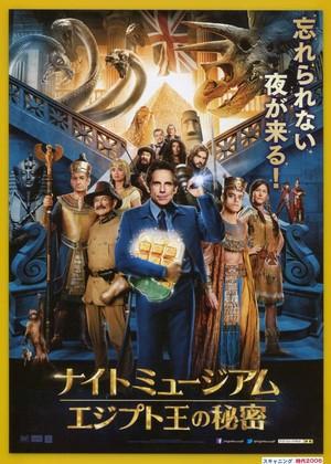 (2)ナイトミュージアム エジプト王の秘密
