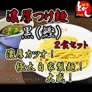 濃厚つけ麺・黒(鰹)2食セット