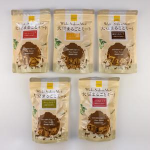 【大豆・ソイフード】「大豆まるごとミート5点セット」国産大豆100%使用