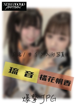 NEW CODOMO PROTEAN衣装チェンジJPG_琉音&橘花帆香