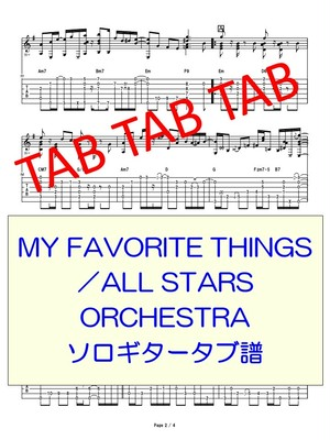 MY FAVORITE THINGS/ALL STARS ORCHESTRA ソロギタータブ譜