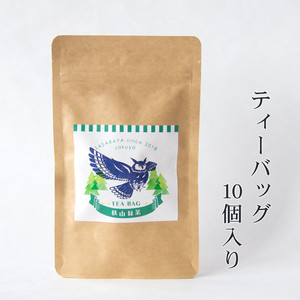 狭山茶 ティーバッグ(10個パック)/手土産にもぴったり!簡単手軽に本格狭山茶を/SAYAMA TEA 【Tea Bag 10 pieces】