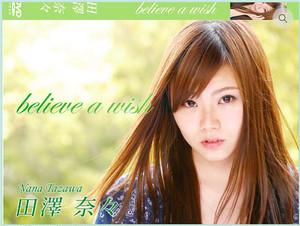 田澤奈々DVD「Believe a wish」