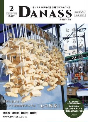 月刊DANASS2021.2月号