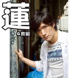 【有馬芳彦】ブロマイド⑧【蓮】セット(4種入り)