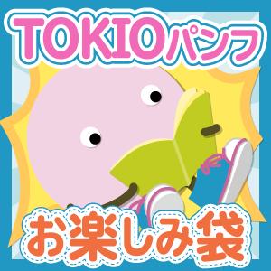 TOKIOパンフレット おたのしみ袋 送料込