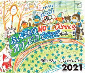 [コース5第6回] 福島からみた新政権