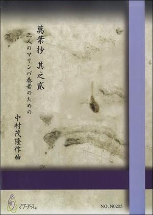N0205 萬葉抄 其之貳(マリンバ/中村茂隆/楽譜)