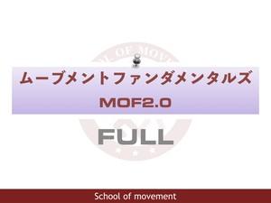 ムーブメントファンダメンタルズ FULL