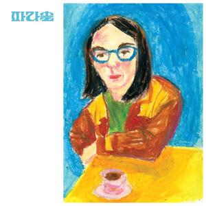 """パラソル / """"水曜日"""" (ソウルレコードフェア2017限定版) [CD]"""