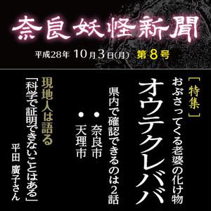 電子新聞「奈良妖怪新聞 第8号」【クレジットカード払い】
