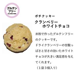 ポチクッキー クランベリーホワイトチョコ