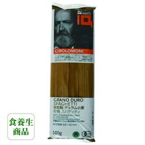 全粒デュラム小麦有機スパゲティー 500g 【ジロロモーニ】
