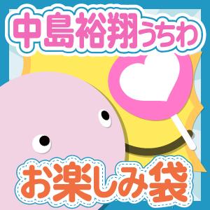 Hey!Say!JUMP 中島裕翔さん うちわ おたのしみ袋