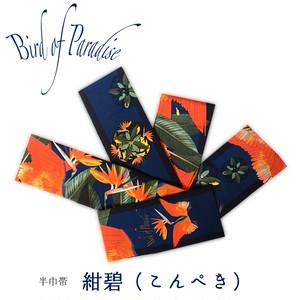 半巾帯【Bird of Paradise】紺碧