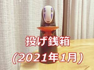 投げ銭箱#11(2021年1月31日分)