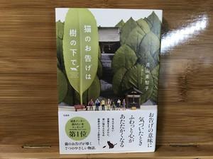 【中古本】青山美智子『猫のお告げは樹の下で』