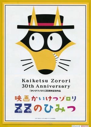 かいけつゾロリ ZZ〈ダブルゼット〉のひみつ(1)
