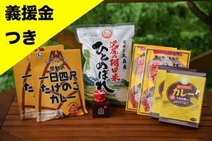 義援金つき 南三陸コラボギフト 5000円コース