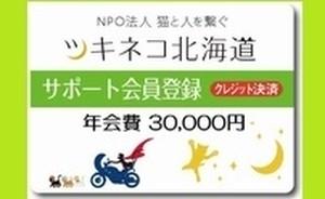 NPO法人ツキネコ北海道 サポート会員【スポンサー 年会費30000円】
