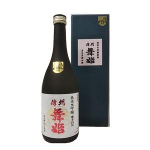 【信州舞姫】720ml 美山錦 純米大吟醸原酒