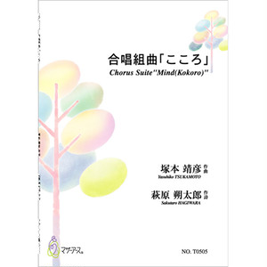 T0505 合唱組曲「こころ」(女性合唱、男声合唱、混声合唱、ピアノ/塚本靖彦/楽譜)