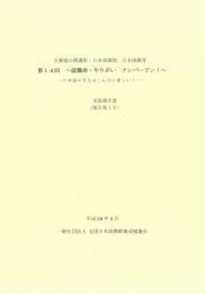 「第14回 就職率・やりがい ナンバーワン!―日本語の先生はこんなに楽しい!!―」(報告集16)