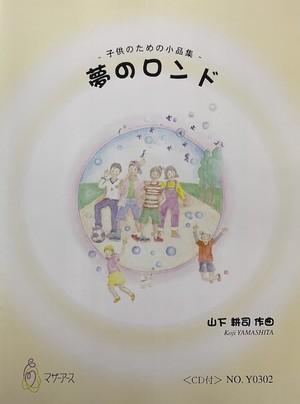 Y0302 夢のロンド(ピアノ/山下耕司/楽譜)