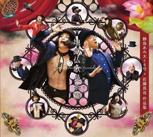 【CD】蜂鳥あみ太=4号×佐藤真也作品集「地獄仏歌曼荼羅<じごくシャンソンまんだら>」※完成到着次第発送
