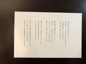 poegirl ポエムカード/谷川俊太郎「62のソネット 41」