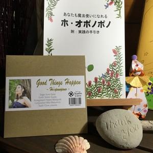 音楽CD: Good Things Happen ~ Ho' oponopono ~