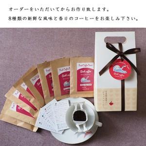 スペシャルティコーヒードリップバッグBOX (8種類入り)