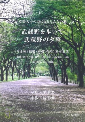 K0301 武蔵野を歩いて/武蔵野の夕暮(独唱,重唱,合唱(女声・男声・混声),ピアノ/小林 新/楽譜)