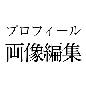 プロフィール画像編集