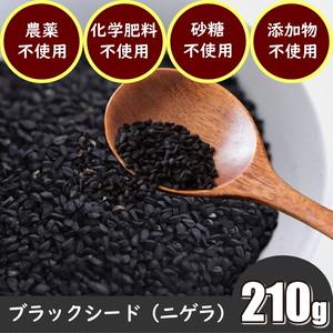 ブラックシード(ブラッククミンシード:210g)スパイス 農薬不使用 化学肥料不使用 天日干し 無添加 スーパーフード